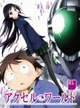 Accel World Vol.1