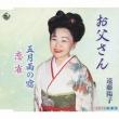 Otousan/Samidare No Yado/Koi Suzume