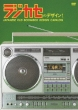 Japanese Old Boombox Design Catalog