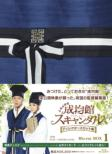 SungKyunKwan Scandal Director's Cut Edition DVD-BOX 1