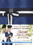 SungKyunKwan Scandal Director' s Cut Edition DVD-BOX 2