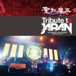 Tribute To Japan -The Benefit Black Mass 2 Days.D.C.13 -