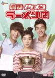 Cool Guys, Hot Ramen DVD Box 2
