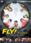 FLY!�`���}�ȃL�Z�L�`