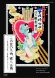 Kono Yo No Nagori Yo Mo Nagori -Sugimoto Hiroshi Ga Idomu[sonezaki Shinjuu]original-