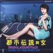Tv Asahi Kinyou Night Drama[toshi Densetsu No Onna]original Soundtrack