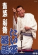 Taihei Rakugo [aona][funatoku]
