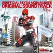 Hikounin Sentai Akiba Ranger Original Soundtrack