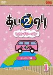 Ainori 2 Second Season Cambodia Hen Vol.1