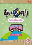 Ainori 2 Second Season Cambodia Hen Vol.3