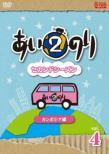 Ainori 2 Second Season Cambodia Hen Vol.4