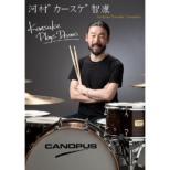 Kawamura `kaasuke`Noriyasu Kaasuke Plays Drums