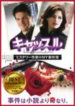 Castle Best Selection Dvd