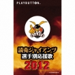 Yomiuri Giants Players Songs 2012