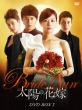 Bride of the Sun DVD Box1