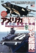 America Kaigun Us 7th Fleet Saikyou No Zenbou!