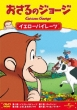 Curious George:Curious George Sinks the Pirates