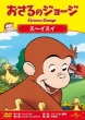 Curious George:Curious George, Sea Monkey