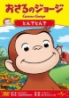 Curious George:Up.Up And Away