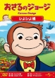 Curious George:A Bridge Too Farm