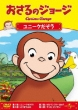 Curious George:Color Me Monkey