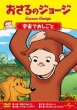 Curious George:Grease Monkeys In Space