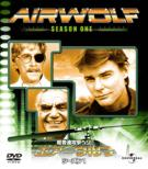 Airwolf Season1 Value Pack