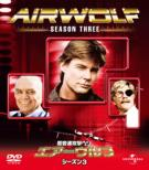 Airwolf Season3 Value Pack