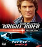 Knight Rider Season2 Value Pack