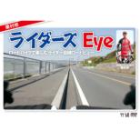 Kurimura Osamu.Eye -Road Bike De Tanoshimu Rider Mesen Road View-