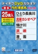 Dvd Karaoke Utaemon