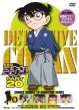 Detective Conan Part 20 Volume6