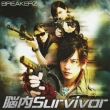 Nounai Survivor/Overwrite