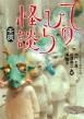 てのひら怪談壬辰 ポプラ文庫日本文学