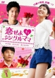 My Love By My Side�@DVD-BOX1