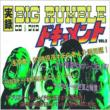 Jitsuroku Cd&Dvd Big Rumble Document Vol:3