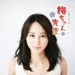 Nhk Renzoku Tv Shousetsu[ume Chan Sensei] Original Soundtrack