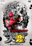 Net Ban Kamen Rider x Super Sentai Super Hero Taihen -Hannin wa Dare Da?!-