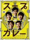 Soup Curry DVD-BOX