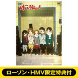 [LAWSON HMV Limited Novelty: 5 Standing POP Set] K