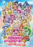 Eiga Pretty Cure All Stars Newstage Mirai No Tomodachi