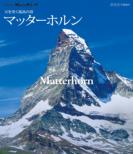 Sekai No Meihou Great Summits Matterhorn -Ten Wo Tsuku Kokou No Itadaki-