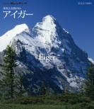Sekai No Meihou Great Summits Eikou To Yuujou No Yama -Swiss Eiger-