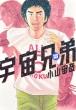 Uchu Kyodai 18