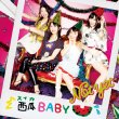 Suika BABY (+DVD)[TYPE-A] Not yet