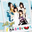 Suika BABY (+DVD)[TYPE-B]