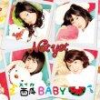 Suika BABY (+DVD)[TYPE-D]