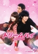 Dream High Standard Dvd Box 1