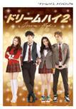 �h���[���n�C2 DVD BOX I