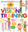 1 Nichi 5 Fun! Otona no Vision Training Shigoto mo Benkyou mo Gun Gun Hakadoru!
